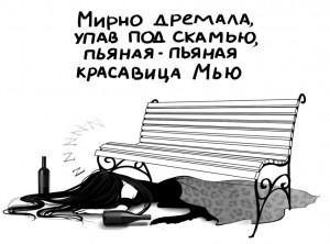 Мью под скамьей