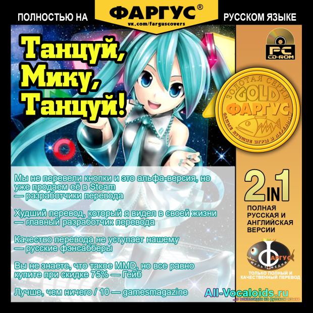 MMD: русская версия