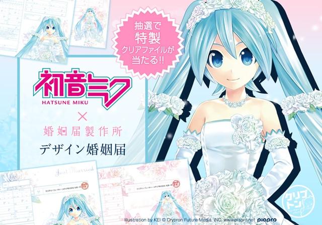 Мику - свадьба
